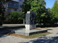 """Тольятти, Молодежный бульвар. памятник """"Молодёжи"""""""