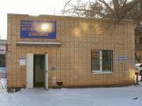 Тольятти, Московский проспект, дом 17А. Ветеринарная клиника