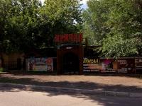 """Тольятти, улица Носова, дом 17А. кафе / бар """"Причал"""""""