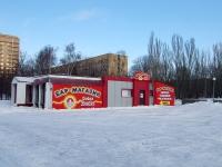 Тольятти, улица Революционная, дом 5Б. магазин