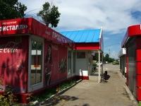 Тольятти, улица Революционная, дом 6А. магазин
