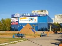 Тольятти, улица Свердлова, дом 11А. торгово-развлекательный центр