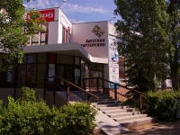 "neighbour house: st. Sverdlov, house 24А. shopping center ""Овация"""