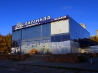 Togliatti, Sverdlov st, house 11А. retail entertainment center