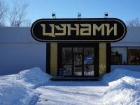 Тольятти, улица Свердлова, дом 37А. магазин