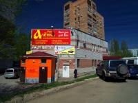 Тольятти, улица Свердлова, дом 1Б. торговый центр