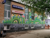 Тольятти, улица Свердлова, дом 10. многофункциональное здание