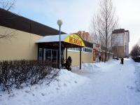 Тольятти, улица Свердлова, дом 3Б. магазин