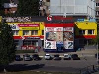 Тольятти, улица Тополиная, дом 4А. магазин