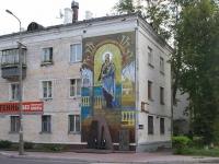 Тольятти, улица Ушакова. панно с изображением Адмирала Ушакова