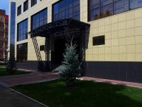 Тольятти, улица Фрунзе, дом 6В. офисное здание