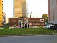 Togliatti, cafe / pub Кофе Хаус, Tsvetnoy blvd, house 33А