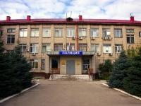 Тольятти, улица Чапаева, дом 64А. правоохранительные органы