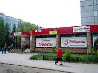 陶里亚蒂市, Shlyuzovaya st, 房屋 31. 商店