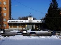 Togliatti, law-enforcement authorities Управление МВД России по городу Тольятти, Yuzhnoe road, house 26