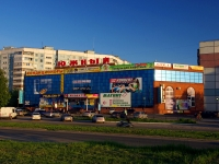 "Togliatti, shopping center ""Южный"", Yuzhnoe road, house 53"