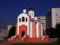 隔壁房屋: blvd. Zdorovya, 房屋 25 к.14. 寺庙 в честь великомученика и целителя Пантелеимона