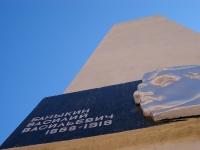 Тольятти, памятник стела В.В. БаныкинуЛесопарковое шоссе, памятник стела В.В. Баныкину