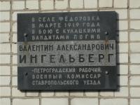 Тольятти, улица Ингельберга, дом 1В. органы управления
