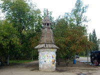 Тольятти, улица 60 лет СССР (Поволжский). малая архитектурная форма