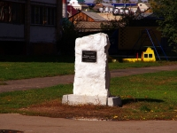 Сызрань, улица Дзержинского. памятный знак камень в основании будущего памятника