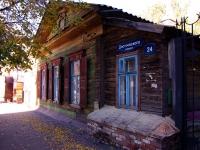 Сызрань, Достоевского пер, дом 24