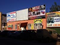 Сызрань, Достоевского переулок, дом 28. магазин