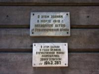 Сызрань, университет СФ СамГТУ, улица Советская, дом 45