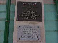 Сызрань, техникум Сызранский механико-технологический техникум, улица Советская, дом 81