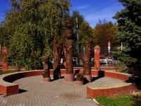 Syzran, park