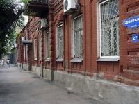 Сызрань, Советская ул, дом 27