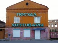 Сызрань, улица Набережная, дом 57А. магазин