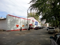 """波赫维斯特涅沃, 商店 """"Магнит"""", Komsomolskaya st, 房屋 55"""