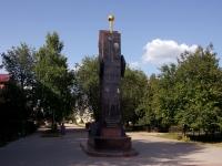 Pokhvistnevo, monument
