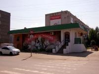 Кинель, улица 27 Партсъезда, дом 4А. магазин