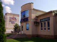 Кинель, улица Ватутина, дом 2. медицинский центр