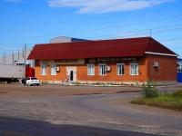Кинель, Герцена ул, дом46