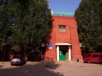 Кинель, улица Демьяна Бедного, дом 44. банк Сбербанк России