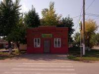 Кинель, улица Мира, дом 33А. магазин