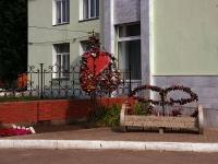Кинель, улица Мира, дом 40. отдел ЗАГС