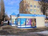 Саратов, улица Антонова, дом 5Б. магазин