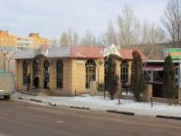 萨拉托夫市, Antonov st, 房屋 11А. 商店