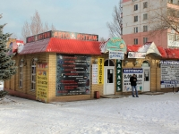 萨拉托夫市, Antonov st, 房屋 11Б. 商店