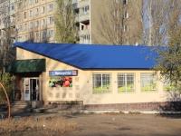 Саратов, улица Бардина, дом 1/1. магазин