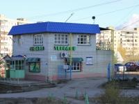 Саратов, улица Бардина, дом 1А. магазин