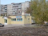 萨拉托夫市, Bardin st, 房屋 4А. 商店