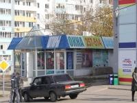 萨拉托夫市, Chekhov st, 房屋 8А. 商店