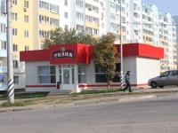 萨拉托夫市, Chekhov st, 房屋 10А. 商店