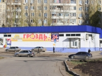 Саратов, улица Тархова, дом 23Б. магазин
