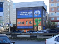 Saratov, supermarket DNS, Tarkhov st, house 34А